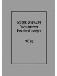 Особые журналы Совета министров Российской империи. 1906–1908 гг. 1906 год