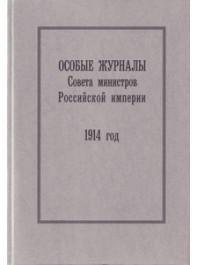 Особые журналы Совета министров Российской империи. 1909–1917 гг. 1914 год