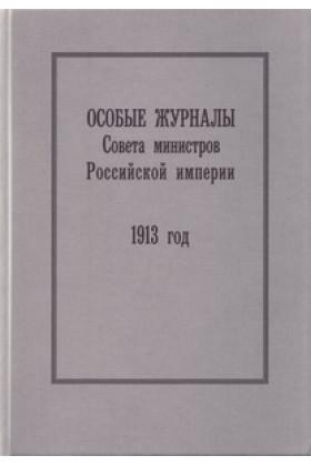 Особые журналы Совета министров Российской империи. 1909–1917 гг. 1913 год