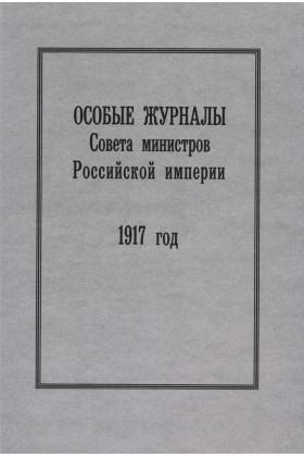 Особые журналы Совета министров Российской империи. 1909–1917 гг. 1917 год