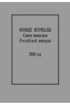 Особые журналы Совета министров Российской империи. 1906–1908 гг. 1908 год