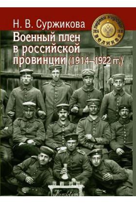 Военный плен в российской провинции (1914–1922 гг.)