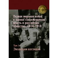 Первая мировая война в оценке современников: власть и российское общество. 1914–1918 : в 4 т. Т. 1