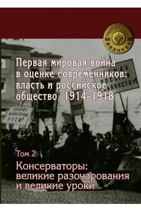 Первая мировая война в оценке современников: власть и российское общество. 1914–1918 : в 4 т. Т. 2