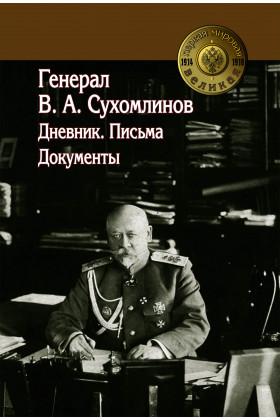 Генерал В. А. Сухомлинов. Дневник. Письма. Документы