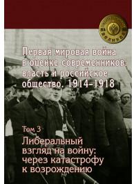 Первая мировая война в оценке современников: власть и российское общество. 1914–1918 : в 4 т. Т. 3
