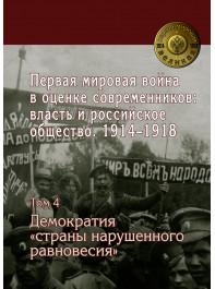 Первая мировая война в оценке современников: власть и российское общество. 1914–1918 : в 4 т. Т. 4