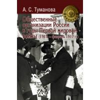 Общественные организации России в годы Первой мировой войны (1914 – февраль 1917 г.)