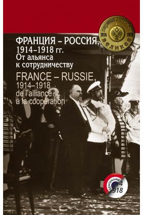 ФРАНЦИЯ – РОССИЯ, 1914–1918 гг. : от альянса к сотрудничеству
