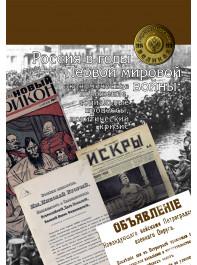 Россия в годы Первой мировой войны: экономическое положение, социальные процессы,политический кризис