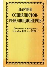 Партия социалистов-революционеров. Документы и материалы. В 3-х т. Т. 3. Ч. 2. Октябрь 1917 – 1925 г.