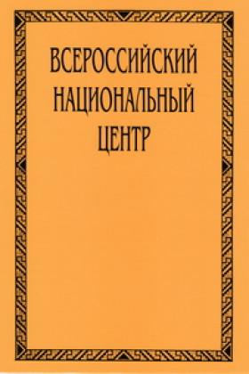 Всероссийский Национальный Центр