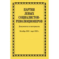 Партия левых социалистов-революционеров. Документы и материалы. 1917–1925 гг. : в 3 т. Т. 2. Ч. 3