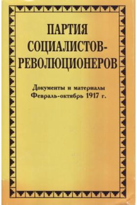 Партия социалистов-революционеров. Документы и материалы. В 3-х т. Т. 3. Ч. 1. Февраль–октябрь 1917 г.