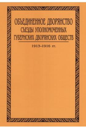 Объединенное дворянство: Съезды уполномоченных губернских дворянских обществ. В 3 тт. Т. 3
