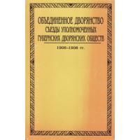 Объединенное дворянство. Съезды уполномоченных губернских дворянских обществ. В 3 тт. Т. 1