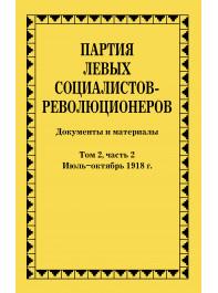 Партия левых социалистов-революционеров. Документы и материалы. 1917–1925 гг. : в 3 т.Т. 2. Ч. 2.