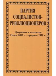 Партия социалистов-революционеров. Документы и материалы. В 3-х т. Т. 2. Июнь 1907 г. – февраль 1917 г.