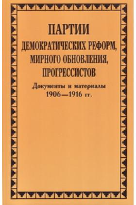 Партии демократических реформ, мирного обновления, прогрессистов. 1906–1916 гг.