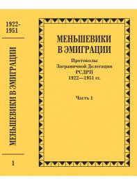 Меньшевики в эмиграции. Протоколы Заграничной Делегации РСДРП. 1922–1951 гг. Ч. 1