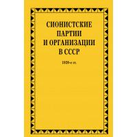 Сионистские партии и организации в СССР. 1920-е гг. : в 2 кн.