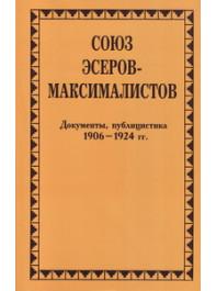 Союз эсеров-максималистов. 1906–1924 гг. Документы, публикации