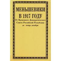 Меньшевики в 1917 году. Т. 3. Ч. 2. От Временного Демократического Совета Российской Республики до конца декабря (первая декада октября – конец декабря)