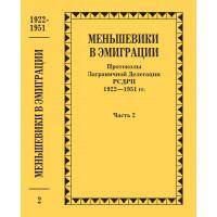 Меньшевики в эмиграции. Протоколы Заграничной Делегации РСДРП. 1922–1951 гг. Ч. 2