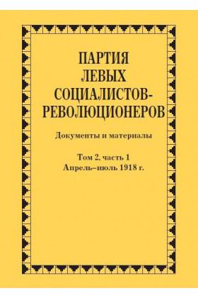 Партия левых социалистов-революционеров. Документы и материалы. Т. 2, ч. 1