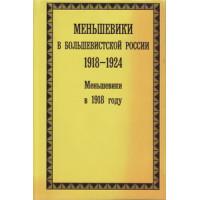 Меньшевики в большевистской России. 1918–1924. Меньшевики в 1918 году