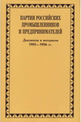 Партии российских промышленников и предпринимателей: Документы и материалы. 1905–1906 гг.