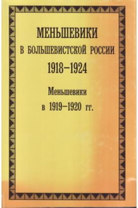 Меньшевики в большевистской России. 1918–1924. Меньшевики в 1919–1920 гг.