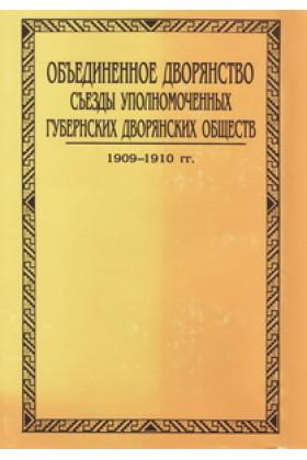 Объединенное дворянство: Съезды уполномоченных губернских дворянских обществ. В 3 тт. Т. 2. Книга 1