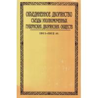 Объединенное дворянство: Съезды уполномоченных губернских дворянских обществ. В 3 тт. Т. 2. Книга 2