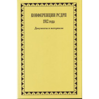 Конференции РСДРП 1912 года. Документы и материалы