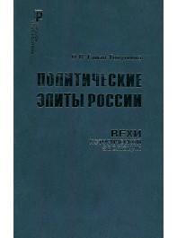 Политические элиты России: Вехи исторической эволюции