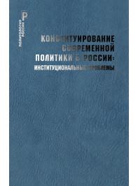 Конституирование современной политики в России: институциональные проблемы