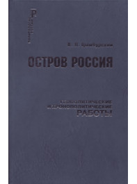 Остров Россия. Геополитические и хронополитические работы. 1993–2006