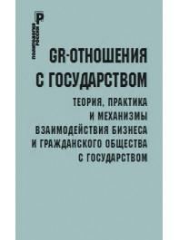 GR-связи с государством: теория, практика и механизмы взаимодействия бизнеса и гражданского общества