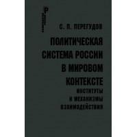 Политическая система России в мировом контексте: институты и механизмы взаимодействия