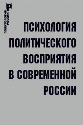 Психология политического восприятия в современной России