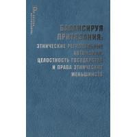 Балансируя притязания: этнические региональные автономии,...
