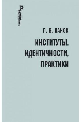 Институты, идентичности, практики: теоретическая модель политического порядка