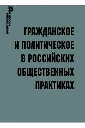 Гражданское и политическое в российских общественных практиках