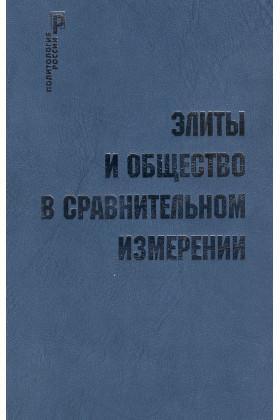 Элиты и общество в сравнительном измерении: сборник статей