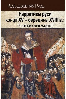 Нарративы руси конца XV – середины XVIII в.: в поисках своей истории
