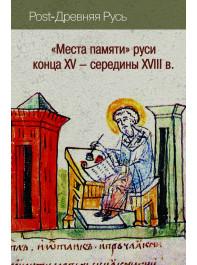 """Места памяти"" руси конца XV - середины XVIII в."