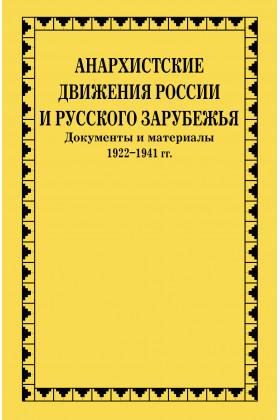Анархистские движения России и Русского Зарубежья : Документы и материалы