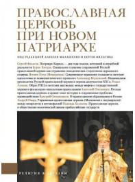 Православная церковь при новом патриархе