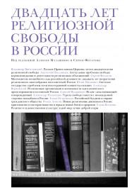 Двадцать лет религиозной свободы в России